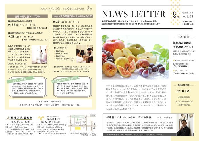 newsletter_omote30.jpg