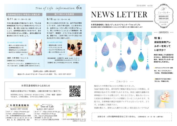 newsletter_omote301.jpg
