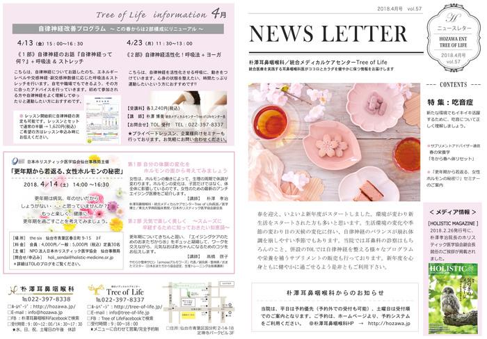 newsletter_omote30.4.jpg