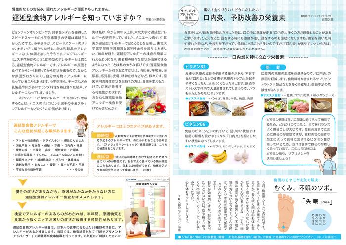 newsletter_ura301.jpg