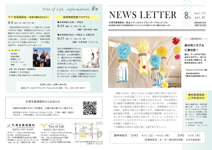 newsletter_omote30.8.jpg