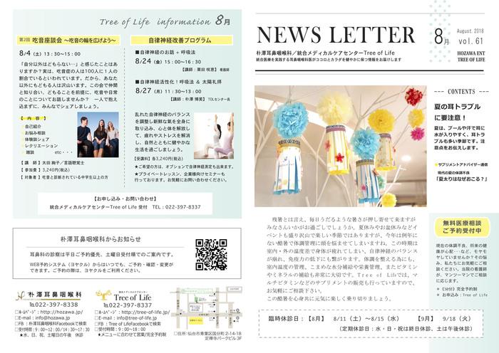 newsletter_omote30.8.jpg