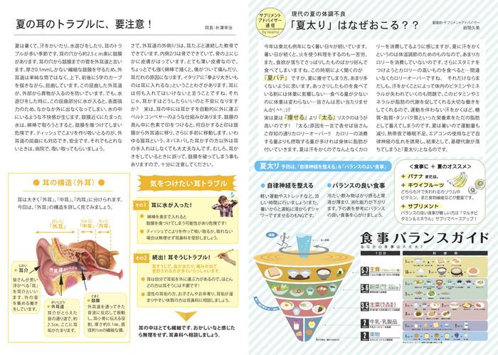 newsletter_ura30.8.jpg