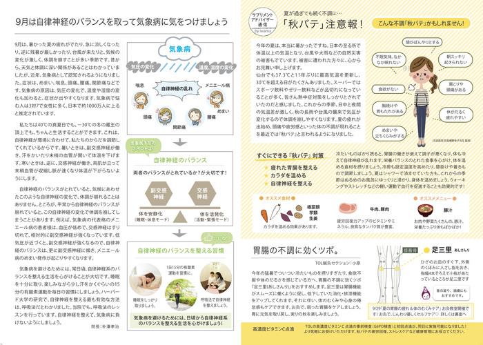 newsletter_ura1230.jpg