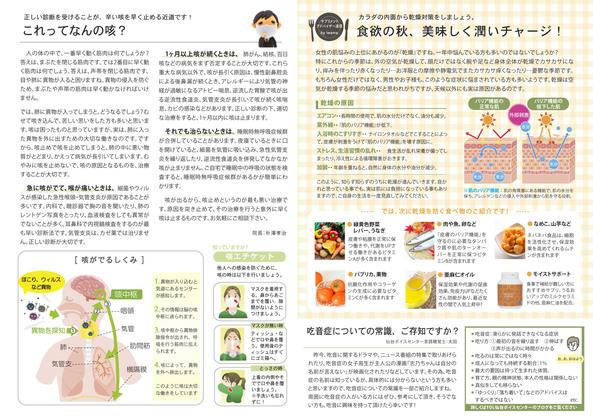 newsletter_ura3010.jpg