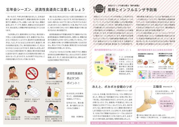 newsletter_ura30.12.jpg