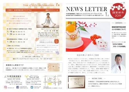 newsletter_omote30.1.jpg