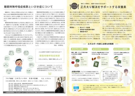 newsletter_ura31.1.jpg