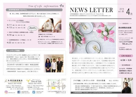 newsletter_omote31.4.jpg