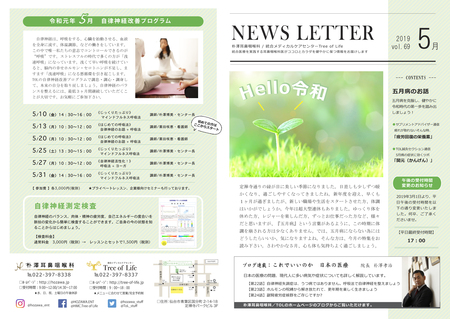 newsletter_omote31.5.jpg