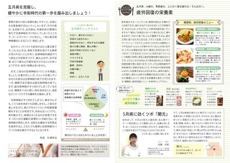 newsletter_ura31.5.jpg