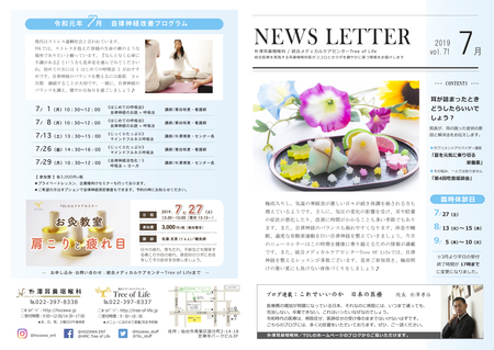 newsletter_omote2019.jpg