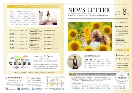 newsletter_omote2019.8.jpg
