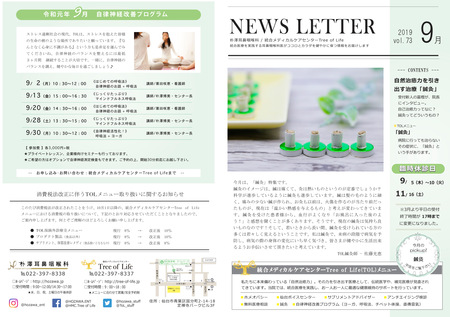 newsletter_omote2019.9.jpeg