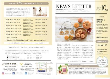 newsletter_omote2019.10.jpg