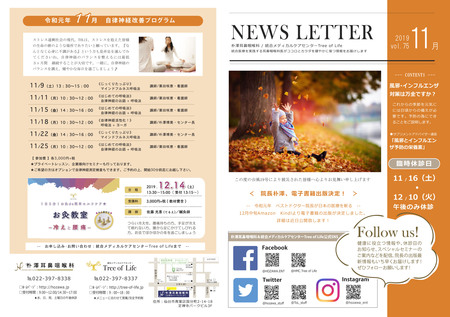 newsletter_omote2019.11.jpg
