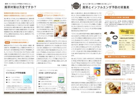 newsletter_ura2019.11.jpg