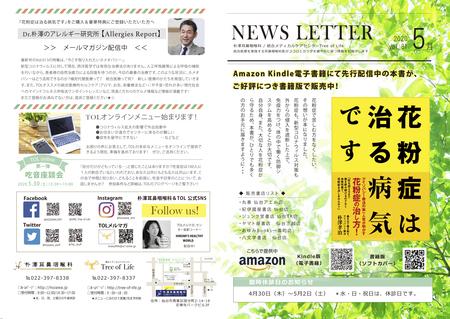 newsletter_omoteR2.5 8.59.jpg