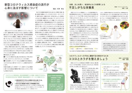 newsletter_uraR25.jpg