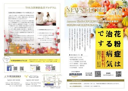 newsletter_omoteR210.jpg