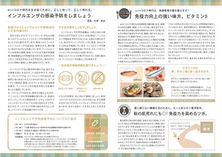 newsletter_uraR210.jpg