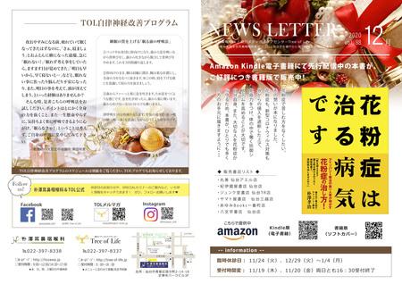 newsletter_omoteR212.jpg