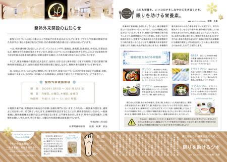 newsletter_uraR212.jpg