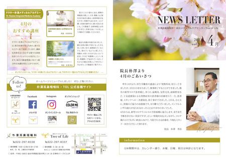 newsletter_omoteR3.4.jpg