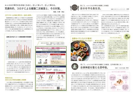 newsletter_uraR3.4.jpg