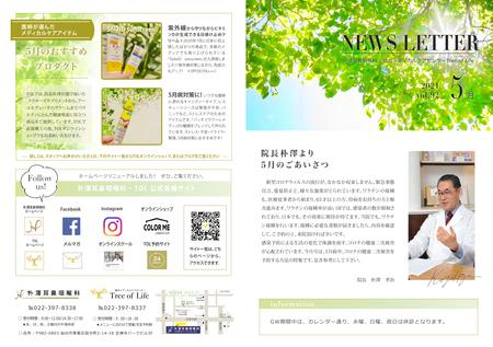 newsletter_omoteR3.5.jpg