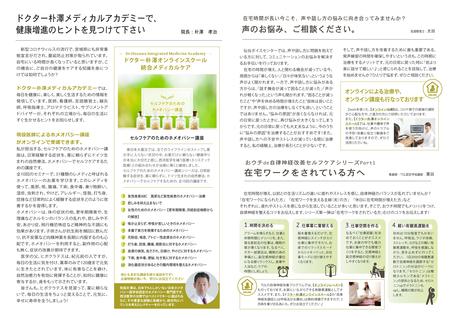 newsletter_uraR3.5.jpg