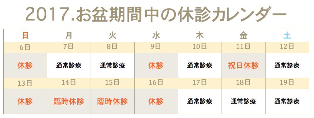 http://hozawa.jp/news/news_img/%E3%82%B9%E3%82%AF%E3%83%AA%E3%83%BC%E3%83%B3%E3%82%B7%E3%83%A7%E3%83%83%E3%83%88%202017-08-07%2012.20.34.png