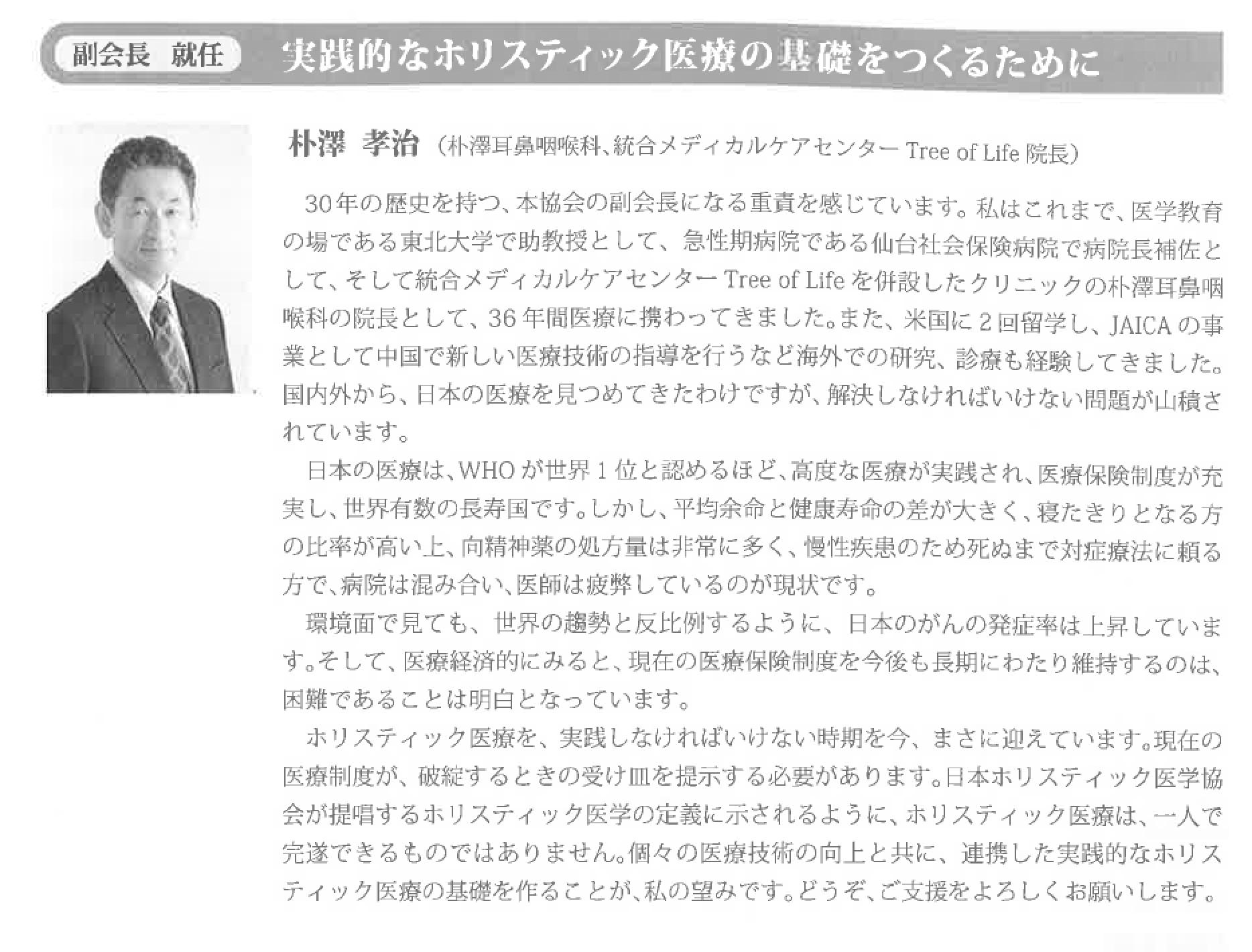 http://hozawa.jp/news/news_img/%E3%82%B9%E3%82%AF%E3%83%AA%E3%83%BC%E3%83%B3%E3%82%B7%E3%83%A7%E3%83%83%E3%83%88%202018-03-01%2011.10.29.png