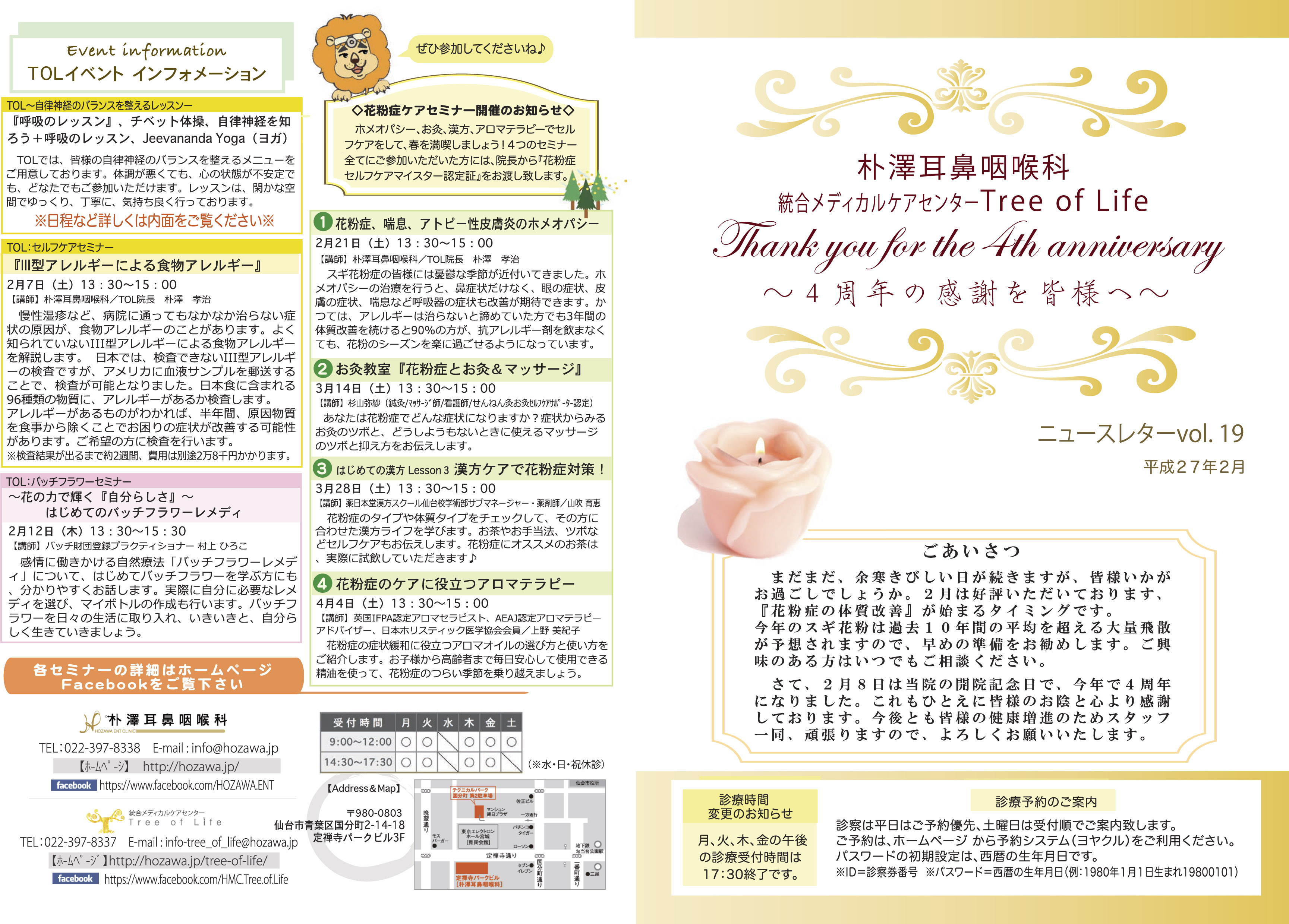 http://hozawa.jp/news/news_img/1501262513_01L-1.jpg
