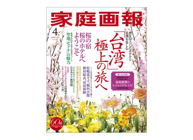 http://hozawa.jp/news/news_img/170219_if_02.jpg