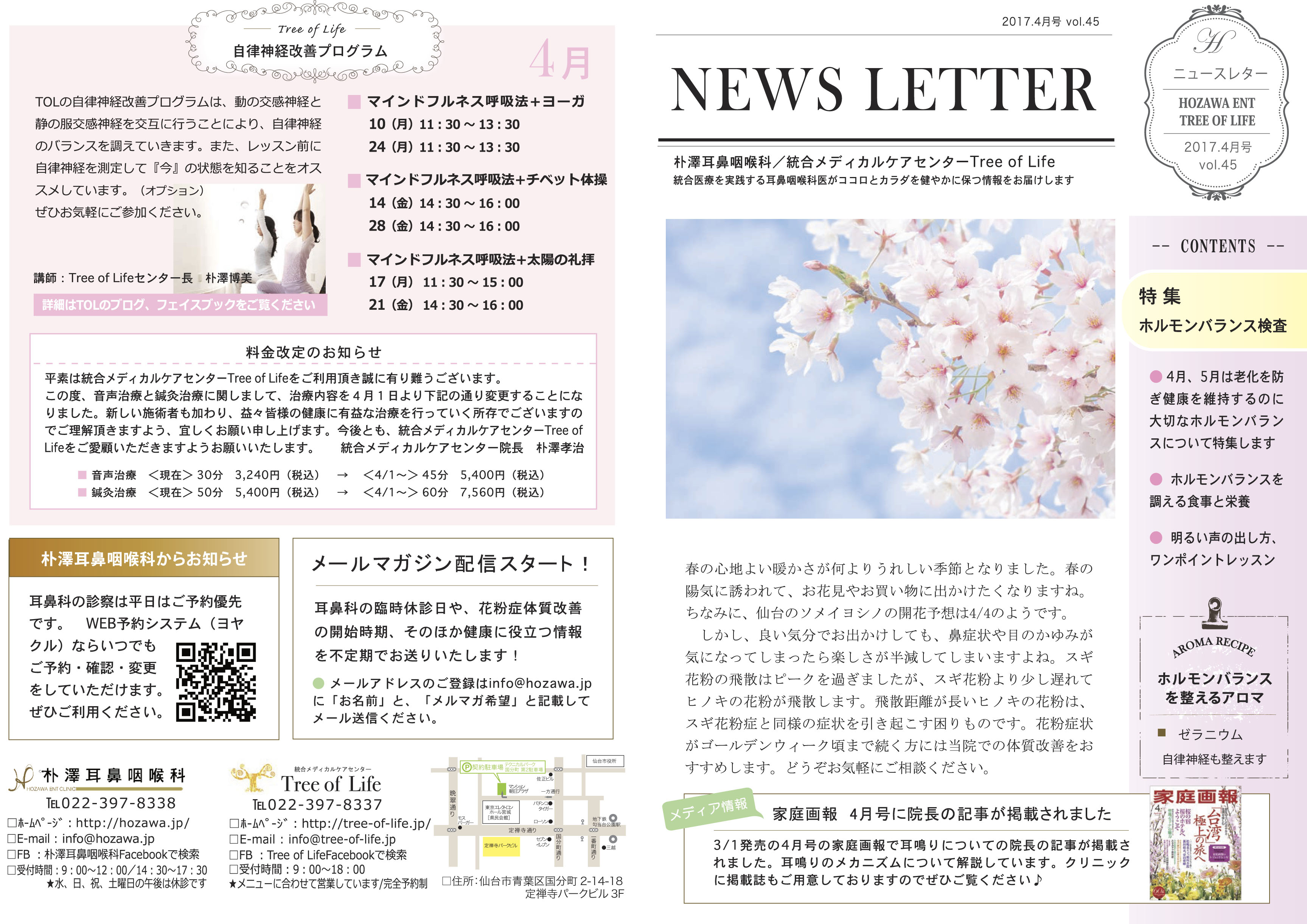 http://hozawa.jp/news/news_img/1703305494_01L-1.jpg