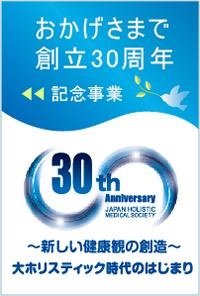 http://hozawa.jp/news/news_img/30th_bn2.jpg