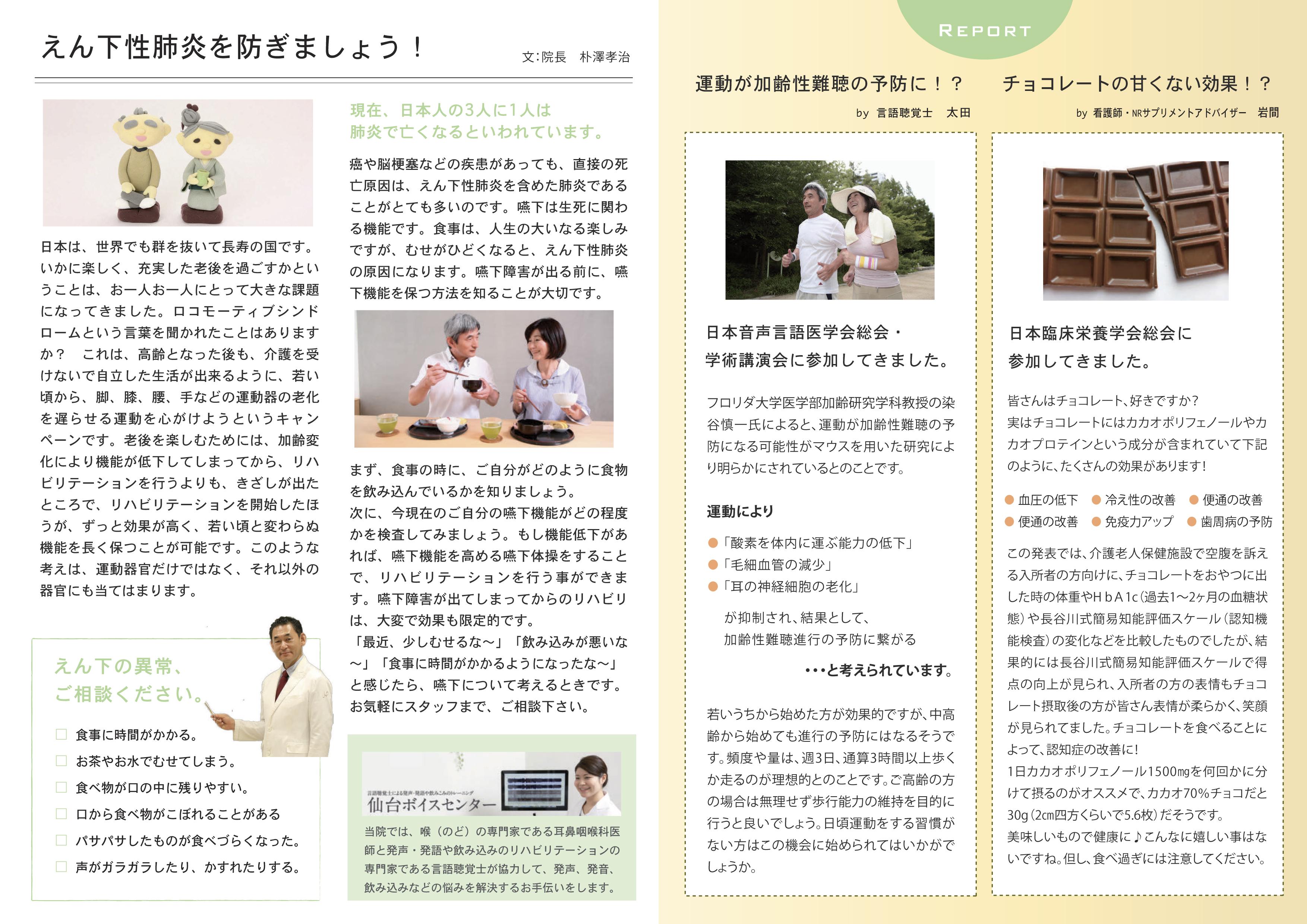 http://hozawa.jp/news/news_img/ad09fe0f-727e-47eb-86e0-678fe152145c-2.jpg