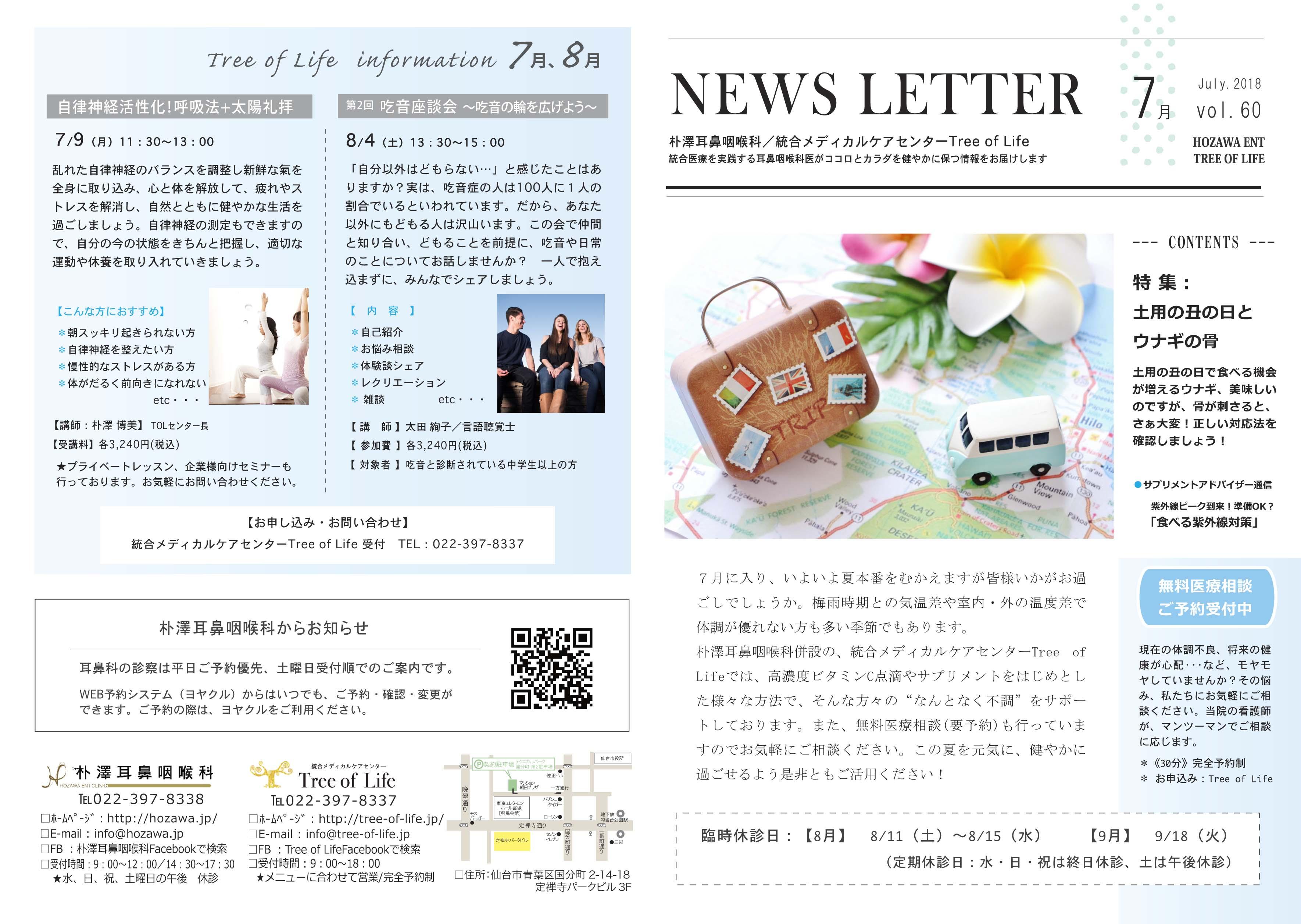 http://hozawa.jp/news/news_img/newsletter_omote7.jpg