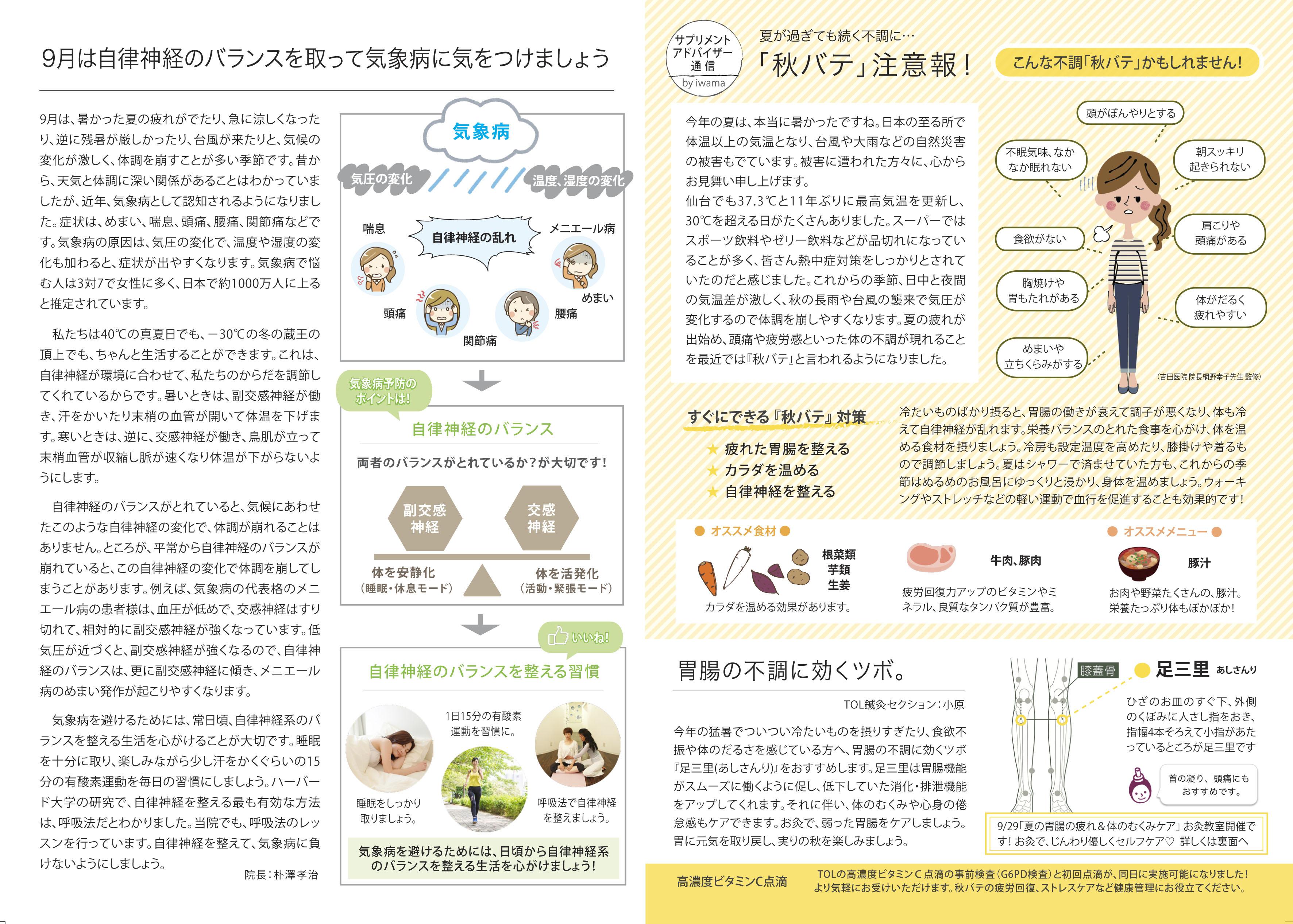 http://hozawa.jp/news/news_img/newsletter_ura1230.jpg