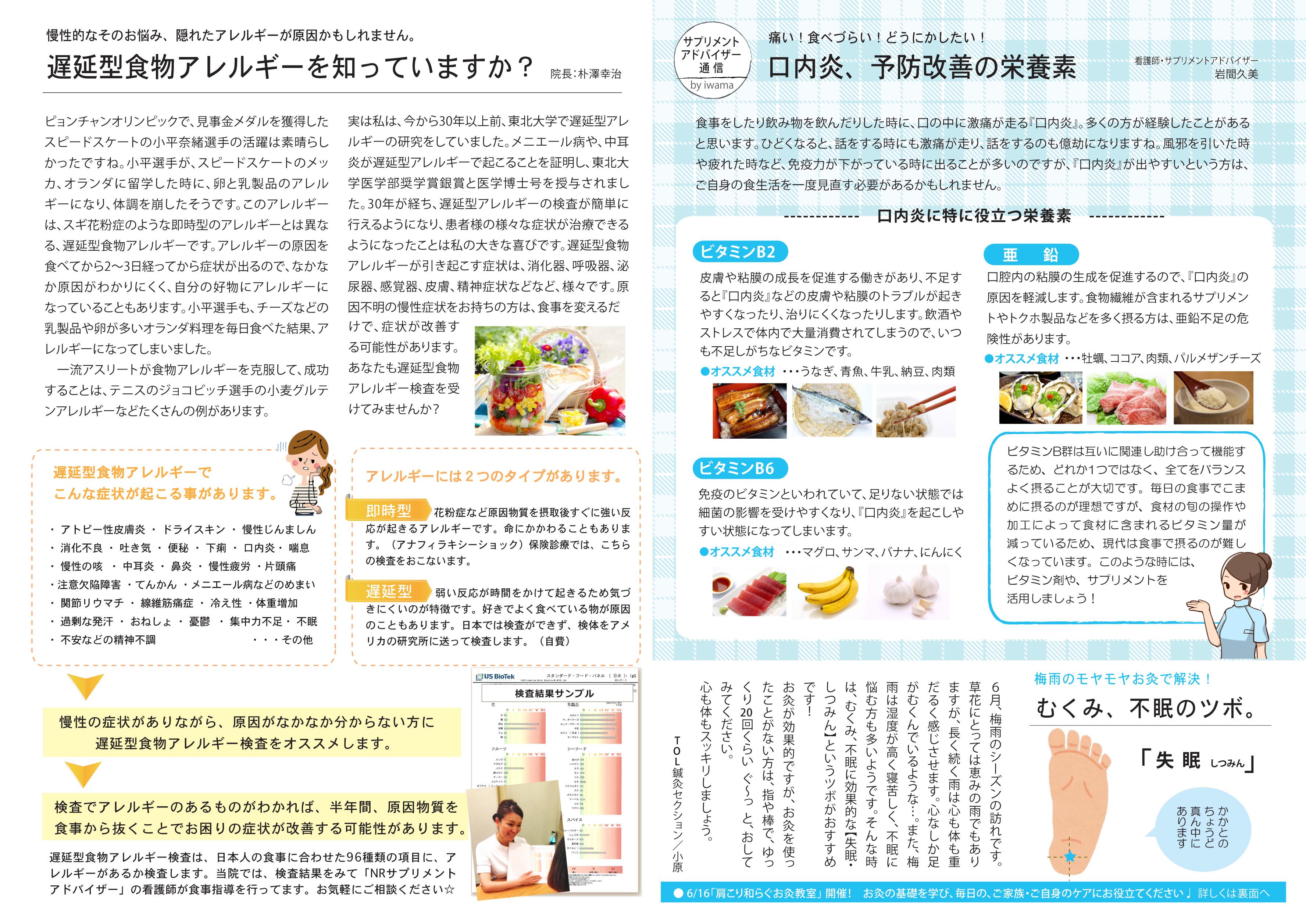 http://hozawa.jp/news/news_img/newsletter_ura301.jpg